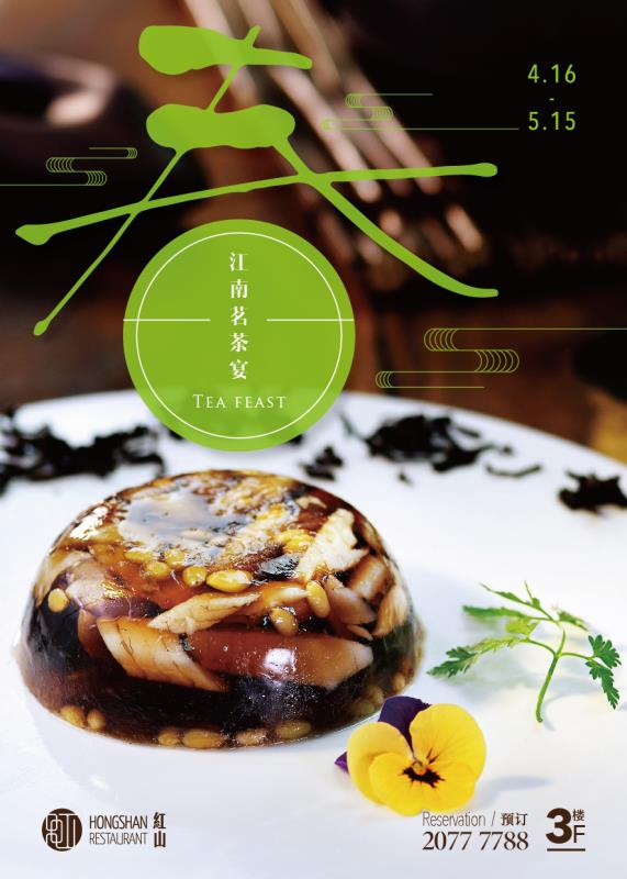 金枪鱼美食季FA-02